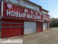 "Санаторий ""Рабочий"" в Удалянчи"