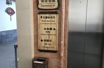 Лифт с указателями